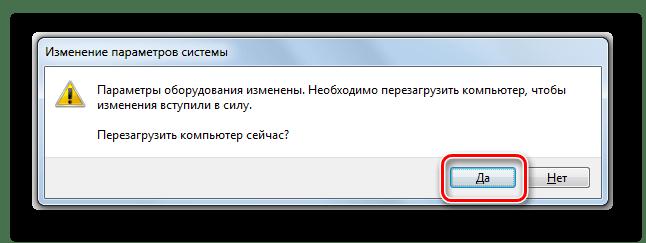 Переход к перезагрузке компьютера в диалоговом окне в Windows 7