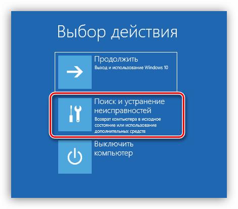 Переход к поиску и устранению неисправностей системы в Windows 10