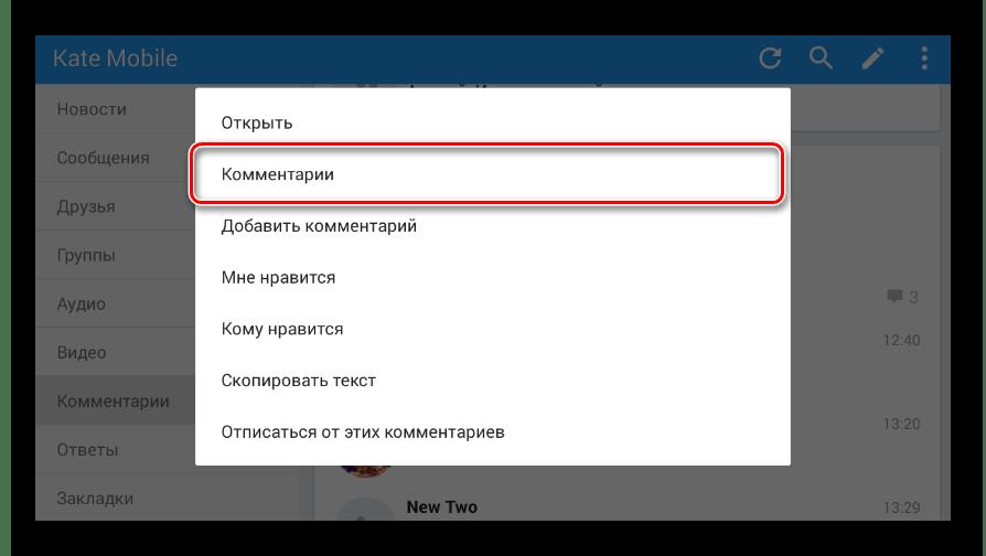 Переход к полному списку комментариев в приложении ВК