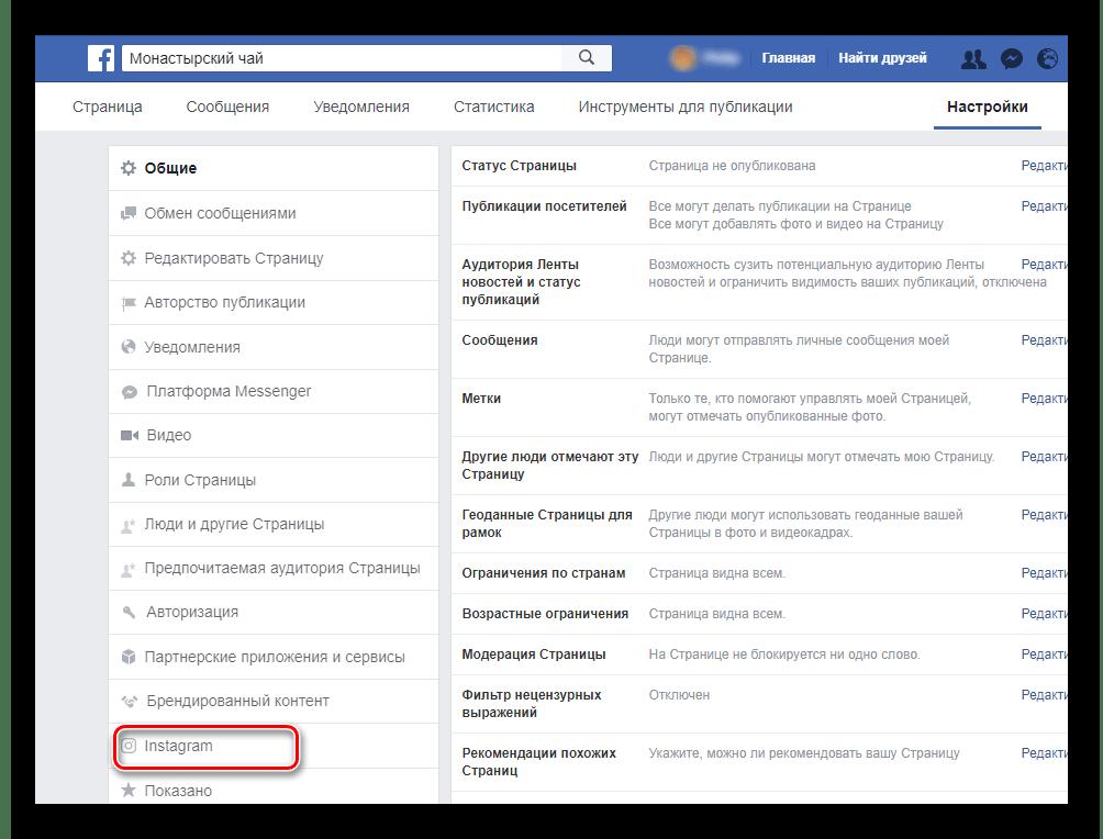 Переход к привязке аккаунта инстаграм в настройках бизнес-страницы фейсбук