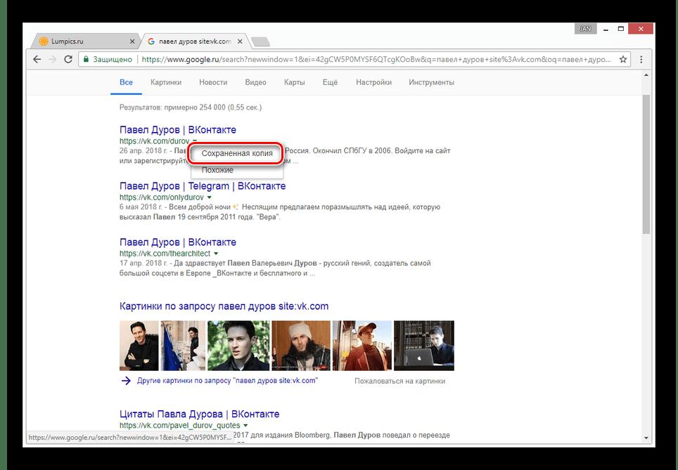 Переход к просмотру копии страницы ВК в поиске Google
