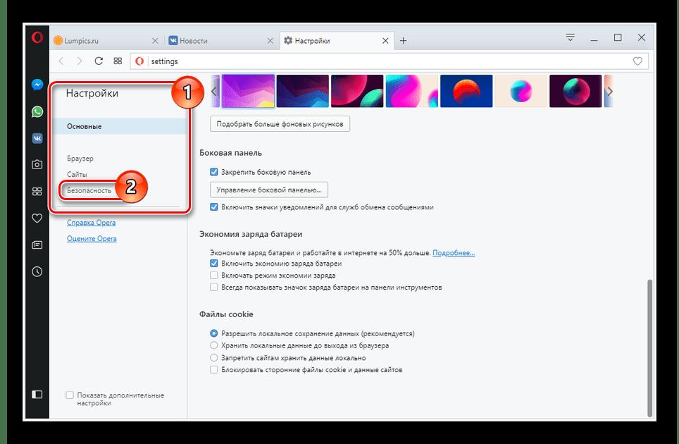 Переход к разделу Безопасность в браузере Opera