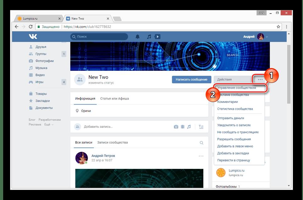 Переход к разделу Настройки в группе ВКонтакте