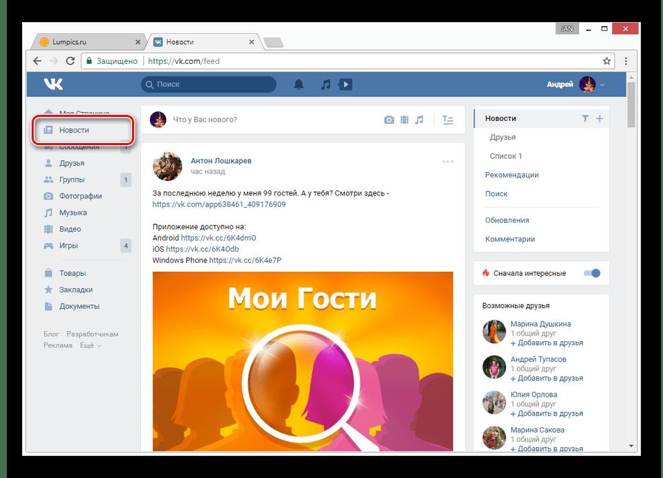 Переход к разделу Новости на сайте ВКонтакте