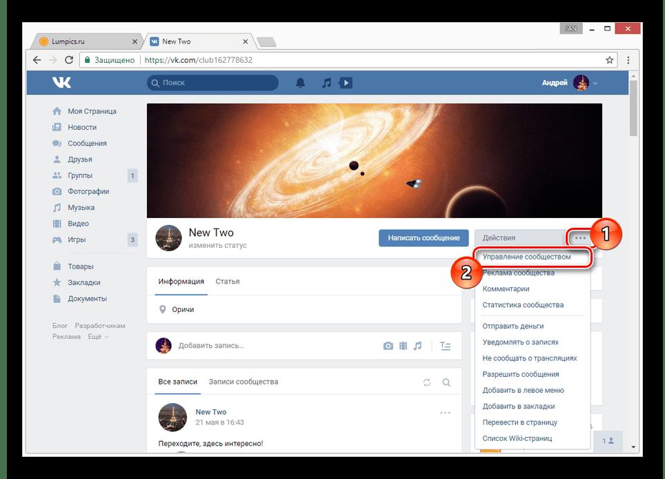 Переход к разделу Управление сообществом ВКонтакте