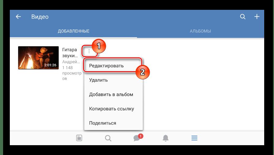 Переход к редактированию видеальбома в приложении ВК