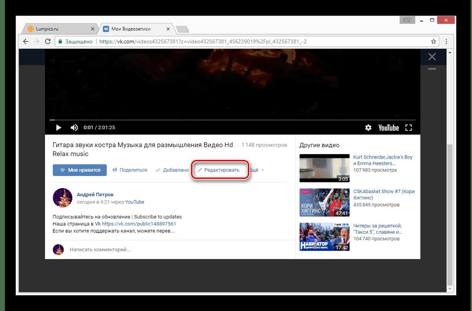 Переход к редактированию видеоролика ВКонтакте