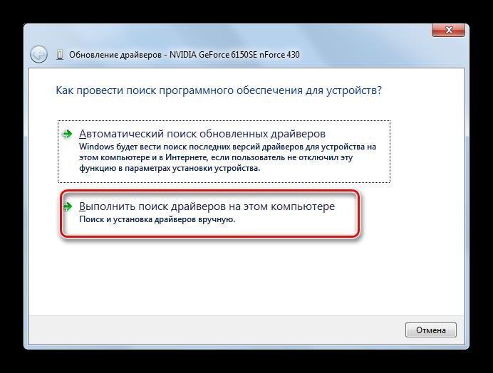 Переход к ручному поиску обновленией драйверов видеокарты на этом компьютере в Диспетчере устройств в Windows 7