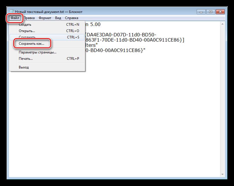 Переход к сохранению файла для редактирования системного реестра в Windows 7
