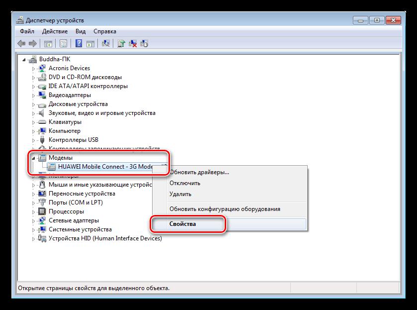 Переход к свойствам USB-модема в Диспетчере устройств Windows 7