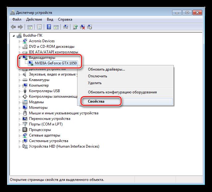 Переход к свойствам видеокарты в диспетчере устройств в Windows 7