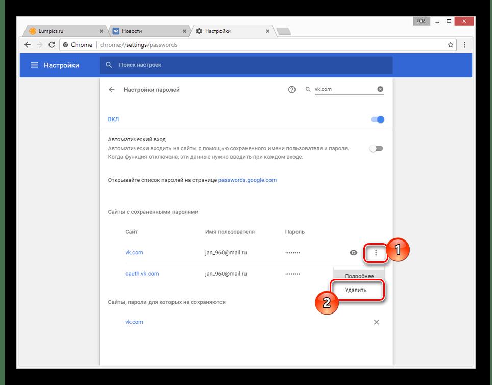 Переход к удалению номера от ВК в Google Chrome