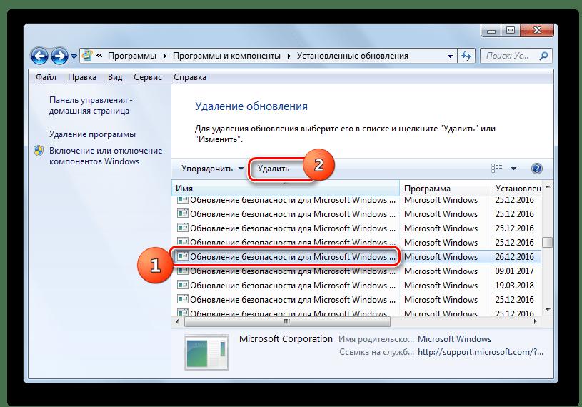 Переход к удалению обновления в окне Удаление обновления в Windows 7