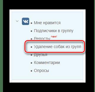 Переход к удалению собачек из группы ВКонтакте