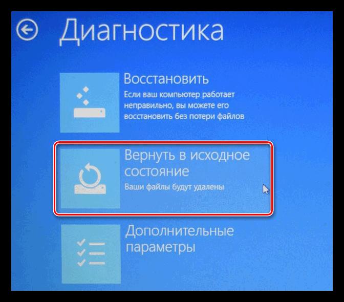 Переход к возврату Windows к исходному состоянию на ноутбуке ASUS