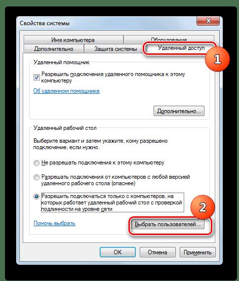 Переход к выбору пользователей в окне дополнительных параметров системы в Windows 7