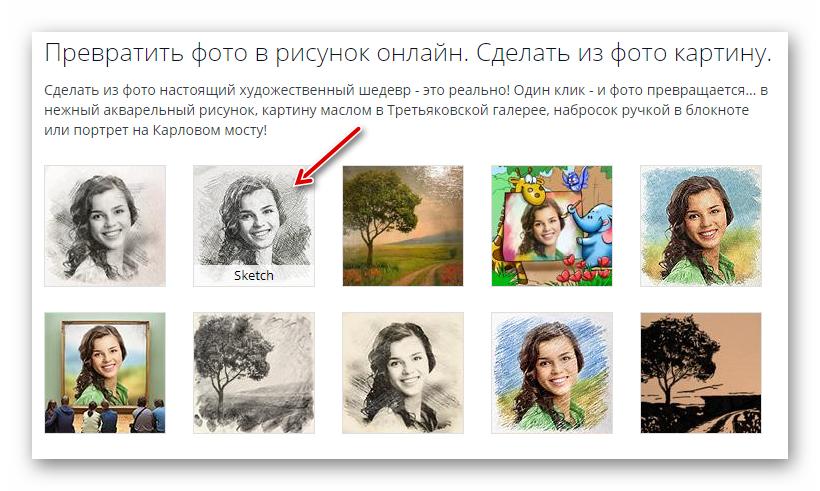 рисунок в фото онлайн