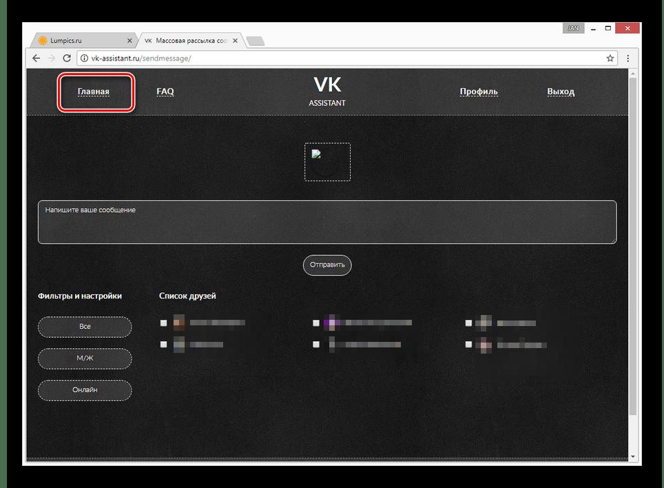 Переход на главную страницу на сайте VK Assistant
