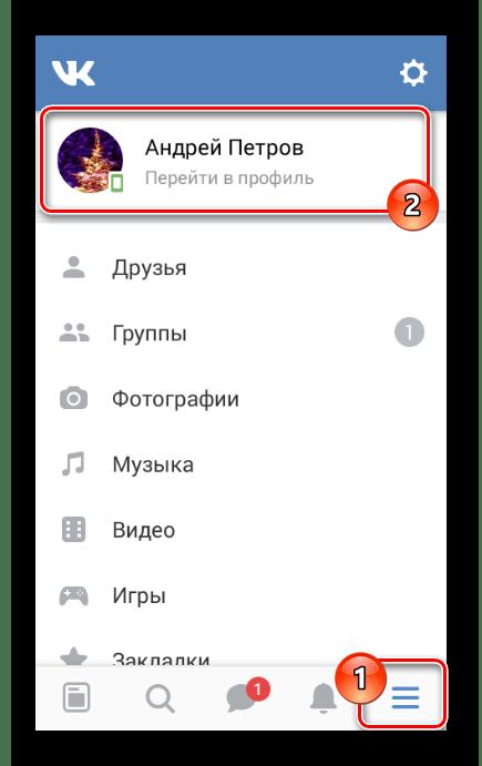 Переход на главную страницу профиля в приложении ВК