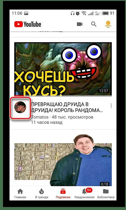 Переход на канал пользователя в мобильном приложении YouTube