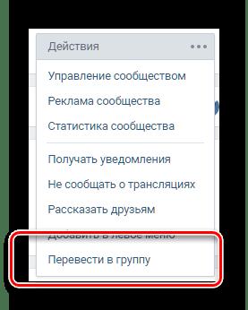 Переход публичной страницы в группу ВКонтакте