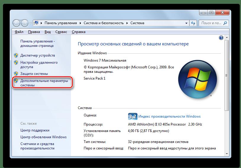 Переход в Дополнительные параметры системы из окна свойств компьютера в Windows 7