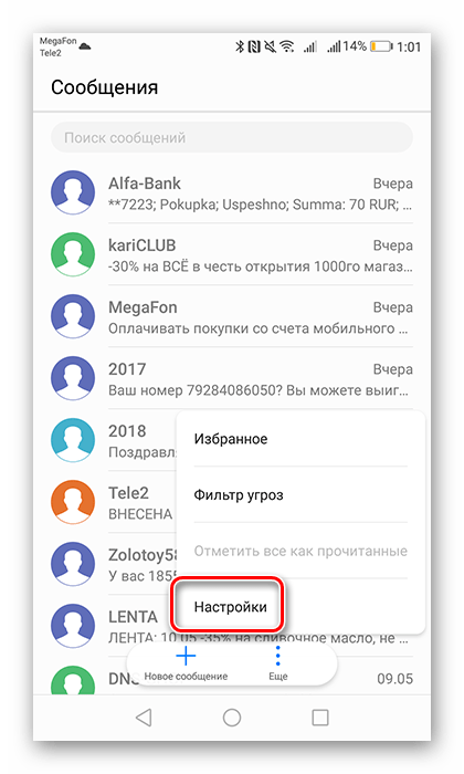 Переход в Настройки СМС