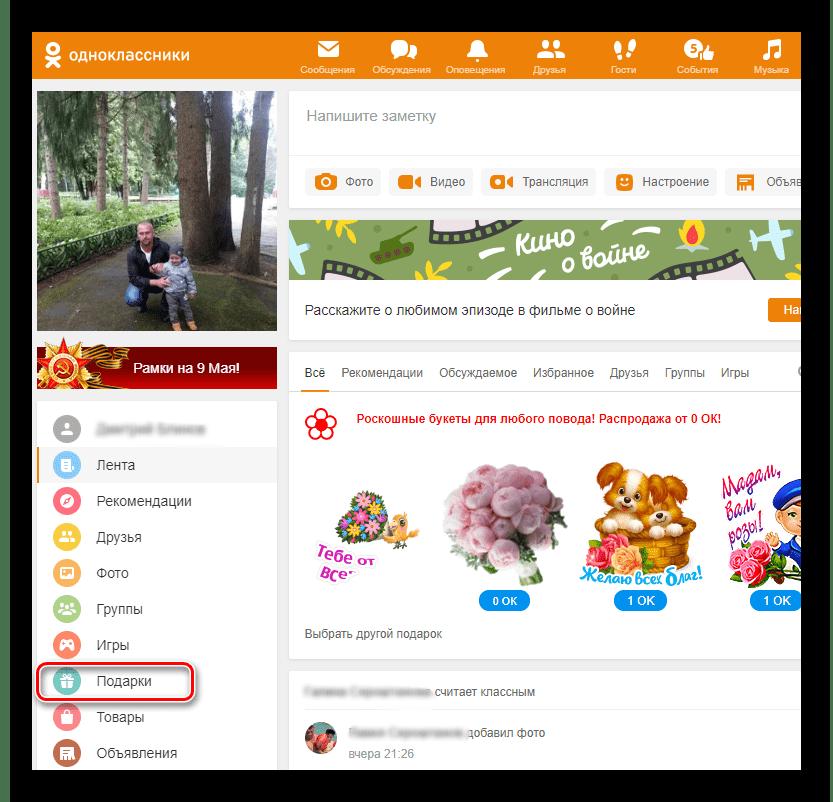 Переход в Подарки на сайте Одноклассники