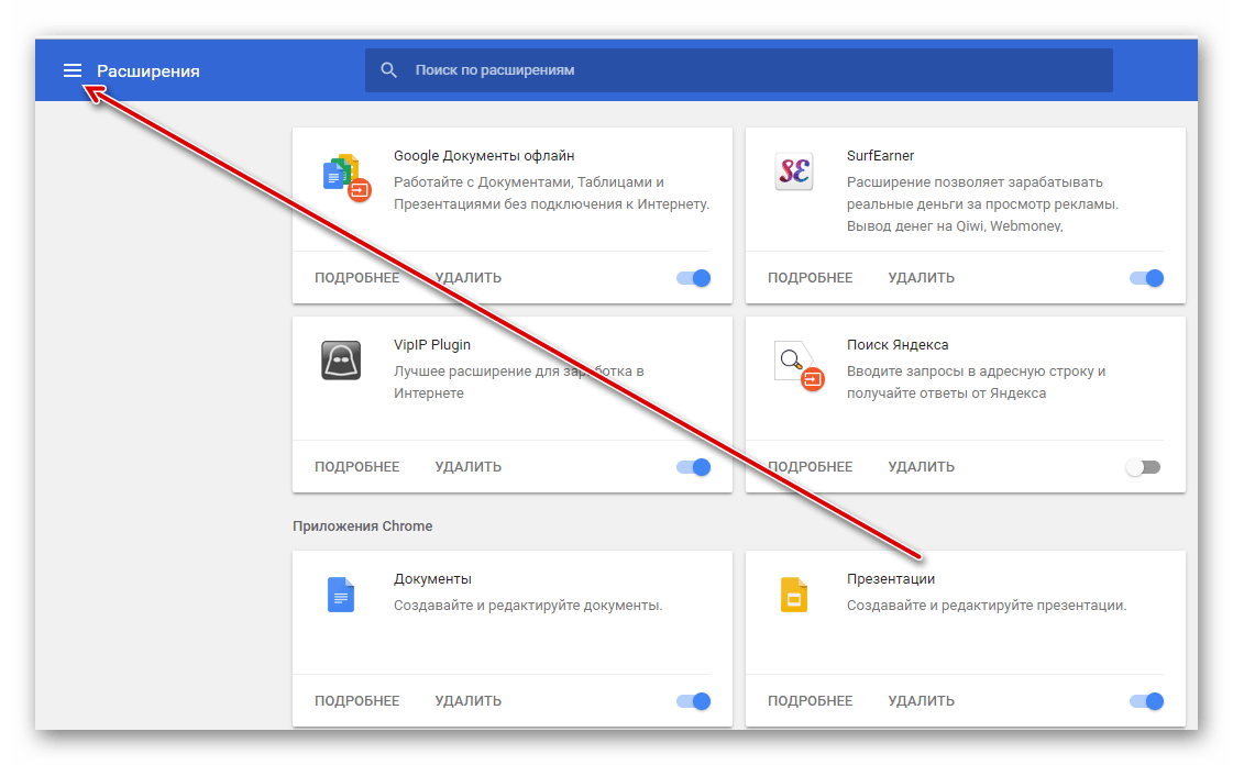 Переход в главное меню в Гугл Хром