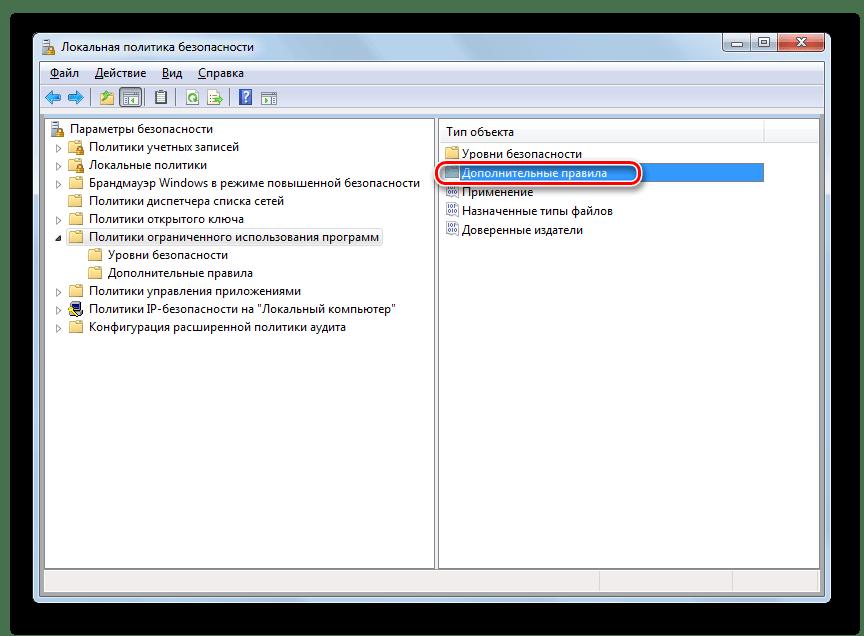 Переход в каталог Дополнительные правила в редакторе локальной политики безопасности в Windows 7