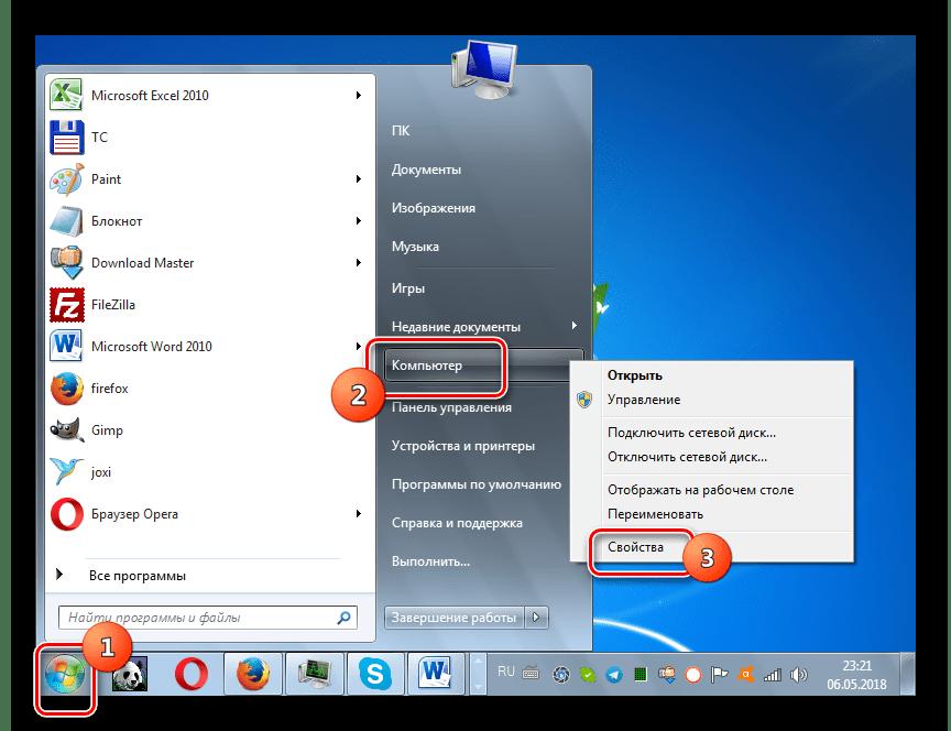 Переход в окно свойств компьютера через меню Пуск в Windows 7