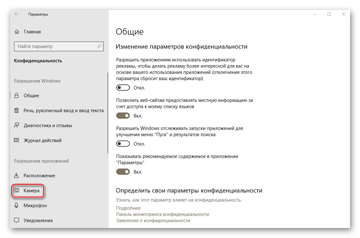 Переход в раздел Камера в настройках Windows 10