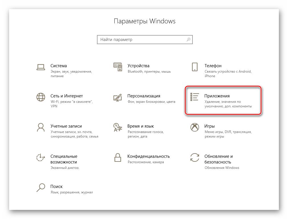 Переход в раздел Приложения в Параметрах Windows 10