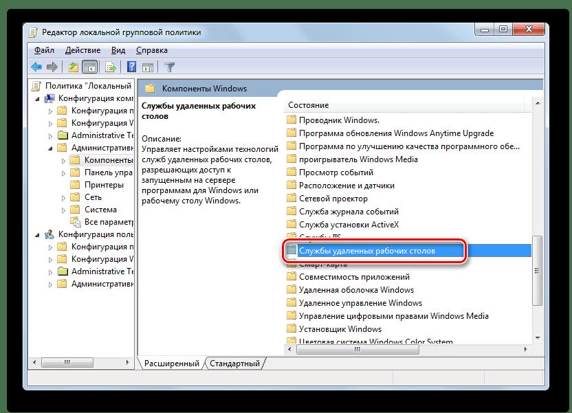 Переход в раздел Службы удаленных рабочих столов в Редакторе локальной групповой политики в Windows 7