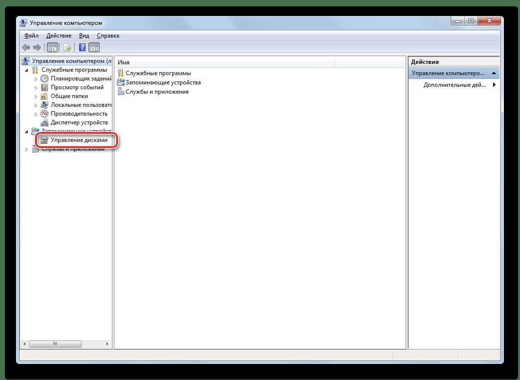 Переход в раздел Управление дисками в окне инструмента Управление компьютером в Windows 7