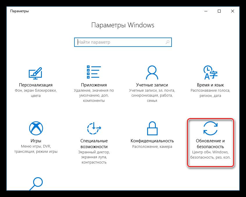 Переход в раздел обновления и безопасности в Windows 10