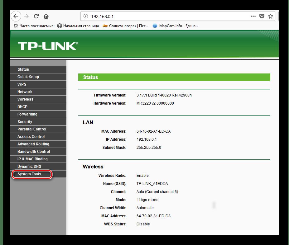 Переход в системные настройки на роутере TP-Link