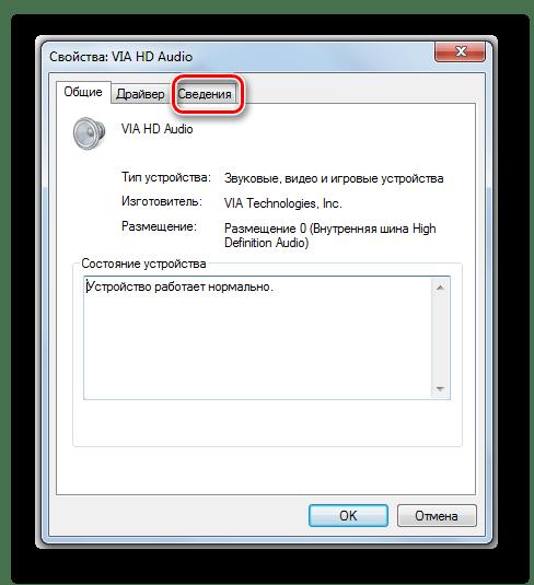Переход во вкладку Сведения в окне свойств звуковой карты в Windows 7