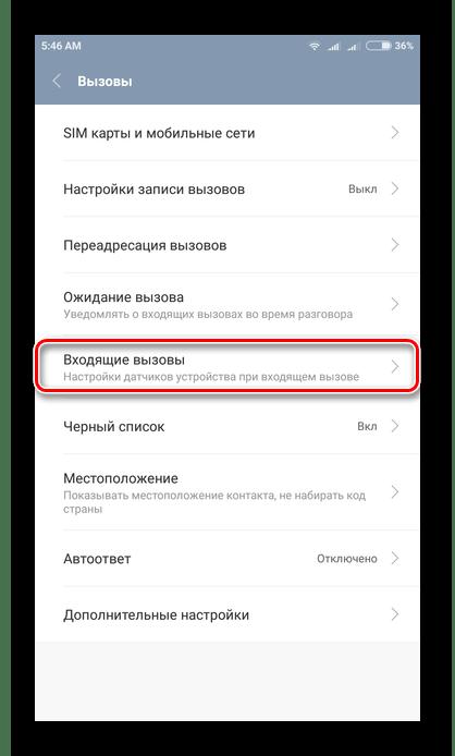 Переход во вкладку Входящие звонки в настройках Андроид