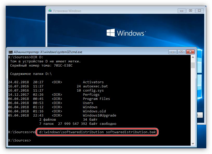 Переименование папки кеша обновлений при загрузке Windows 10 с диска