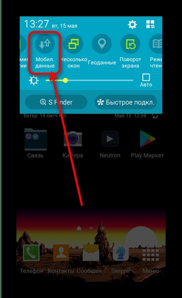 Переключатель мобильных данных в шторке Андроид