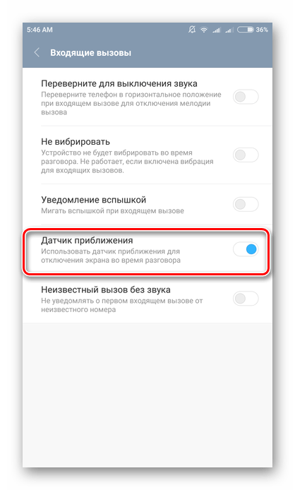 Переключатель работы датчика приближения на Андроид