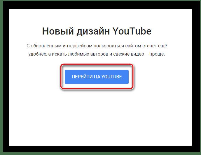 Переключение на новую версию YouTube