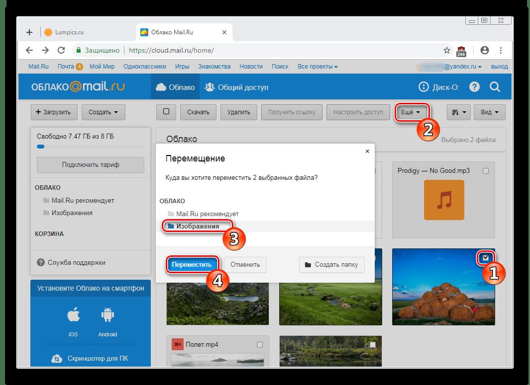 Перемещение файлов в папку в Облаке Mail.Ru