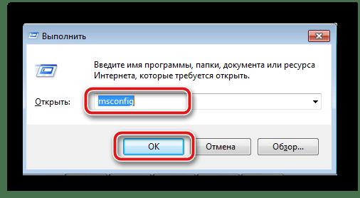 Перейти к конфигурации системы Windows 7