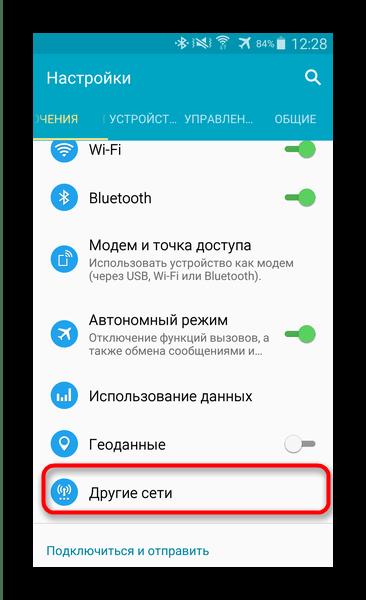 Перейти к настройкам мобильных данных в Андроид