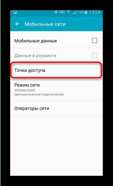Перейти к настройкам точек доступа в Андроид
