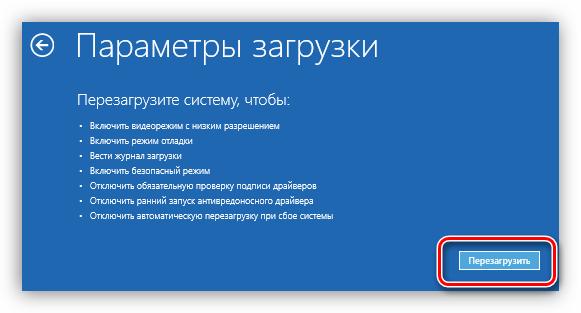 Перезагрузка для перехода к выбору параметров загрузки Windows 10