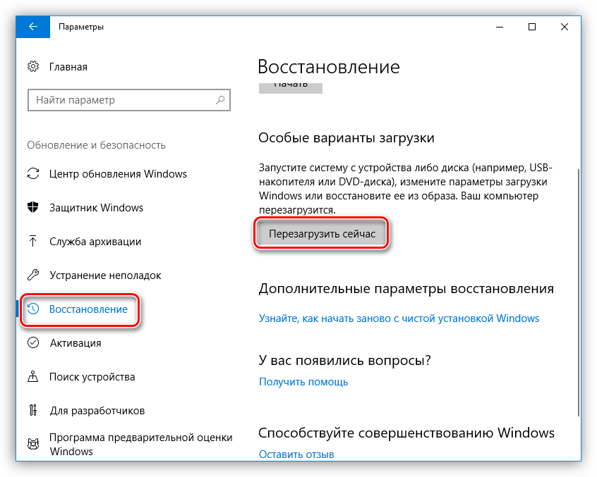 Перезагрузка системы в режим настройки параметров восстановления в Windows 10