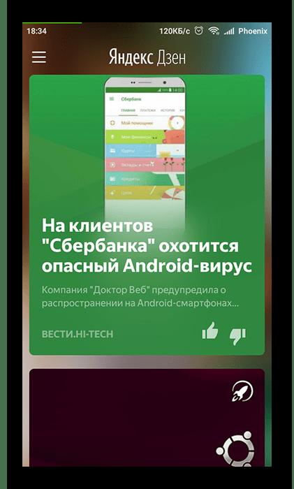Персональные рекомендации Яндекс.Дзен на Android